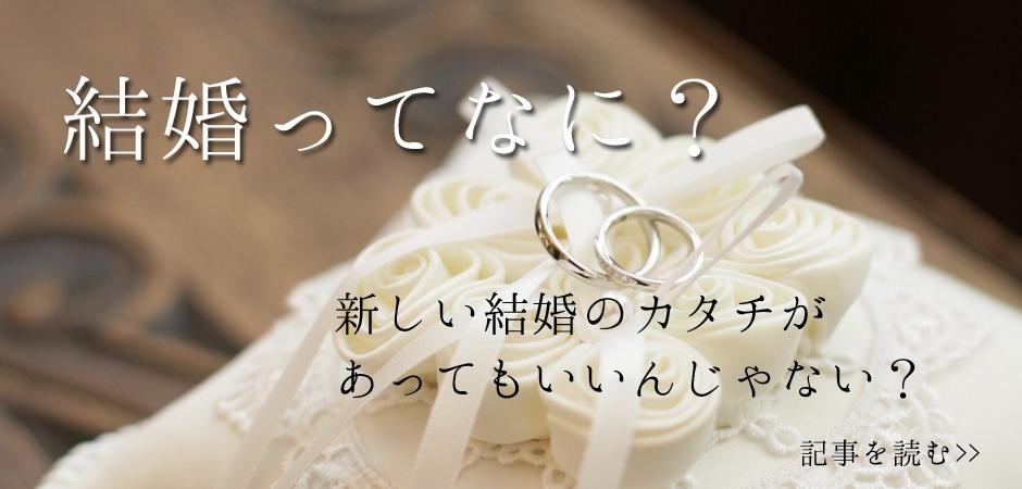 結婚ってなに?新しい結婚のカタチがあってもいいんじゃない?