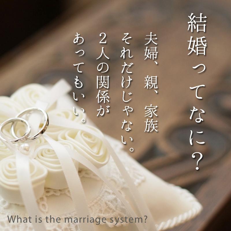 結婚ってなに?